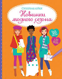 """Книга """"<b>Новинки модного сезона</b>"""" — купить в интернет-магазине ..."""