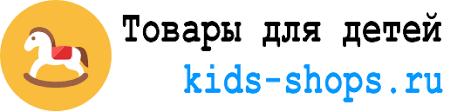 amp quot - Товары для детей и родителей kids-shops.ru