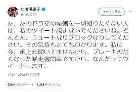北川悦吏子の半分青いツイートに賛否 心情の解説に想像する