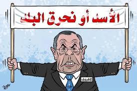 في تهافت المراهنة على تأهيل نظام بشار الأسد