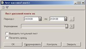 Дипломная работа Бухгалтерский учет анализ и контроль кассовых  Рис 8 Экранная форма настройки отчета кассира