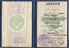Купить диплом СССР компания all diplom com Образец заполнения диплома СССР