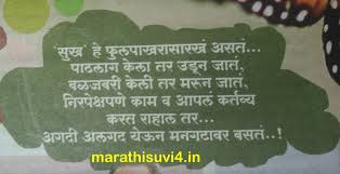 Marathi Quotes On Beauty Best of A Beautiful Truth Of Pleasure Quotes In Marathi Marathi Suvichar