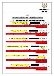 التعليم تعلن حرمان 27 طالبا بالثانوية من الامتحان بسبب الغش.. اعرف التفاصيل  - اليوم السابع
