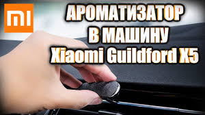 <b>Ароматизатор</b> в машину автомобильный Xiaomi <b>Mi Guildford</b> X5 ...