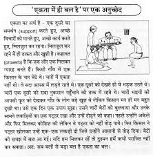 unity in diversity essay in marathi easiest nature my friend essay in marathi