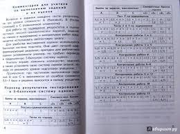Английский язык класс Контрольно измерительные материалы ФГОС  все