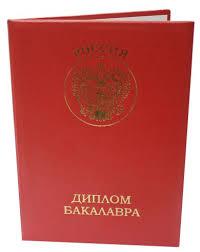 Купить диплом бакалавра Цены на дипломы бакалавра в Москве и  купить диплом бакалавра в Москве