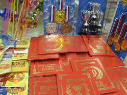 Открытки медали дипломы гирлянды наборы сценарии для  Открытки медали дипломы гирлянды наборы сценарии для проведения праздников упаковка №196
