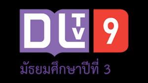 dltv ม.3 ?LIVE ถ่ายทอดสด - YouTube