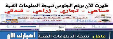 أعرف الآن نتيجة الدبلومات الفنية 2021 برقم الجلوس الدور الاول محافظة  القاهرة - نتائج الصف الثالث الثانوي الفني 3 - 5 سنوات