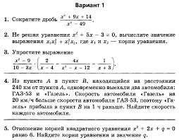Методическая разработка по алгебре в классе УМК Мордкович А Г  Контрольная работа № 7 по теме Алгебраические уравнения