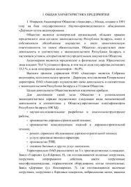 Отчет по преддипломной практике ОАО Амкодор doc Все для студента Отчет по преддипломной практике ОАО Амкодор