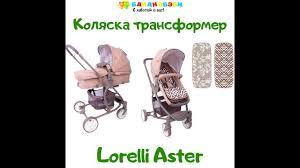 "<b>Коляска</b>-<b>трансформер Lorelli</b> ""<b>Aster</b>"" в БананаБэби - YouTube"