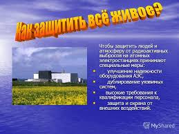 Реферат Атомные электростанции pib samara ru Банк рефератов  Реферат про атомные электростанции