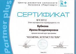 Салон красоты Марьяж Дипломы и сертификаты bi 2012 00 00 01