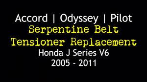 honda v6 05 11 odyssey pilot accord serpentine belt replacement honda v6 05 11 odyssey pilot accord serpentine belt replacement bundys garage