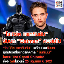 """โรเบิร์ต แพททินสัน"""" รับบท """"Batman""""... - Mono29 News - ข่าวโมโน29"""