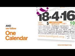 Daily Picture Calendar Tamil Daily Calendar Calendar Tamilgod Org Youtube