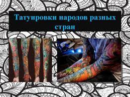 татуировки народов разных стран презентация онлайн