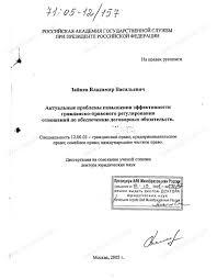 Диссертация на тему Актуальные проблемы повышения эффективности  Актуальные проблемы повышения эффективности гражданско правового регулирования отношений по обеспечению договорных обязательств тема диссертации и