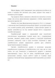 Потребительский кредит в рыночных условиях диплом по  Потребительский кредит в Республике Беларусь реферат по банковскому делу скачать бесплатно пользование кредитный населения кредитование чек
