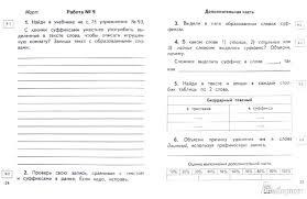 из для Русский язык класс Контрольные и диагностические  Иллюстрация 1 из 3 для Русский язык 3 класс Контрольные и диагностические работы Желтовская Калинина Лабиринт