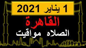 مواقيت الصلاة فى القاهرة 1 يناير 2021 | القاهرة مواقيت الصلاه اليوم -  YouTube