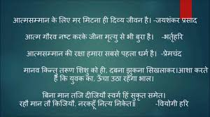 Self Respect Aatmsamman Quotes And Thoughts In Hindi