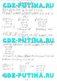 Ершова Голобородько класс самостоятельные и контрольные работы ГДЗ С 9 Квадратный корень из произведения дроби степени 1 2 3 4 К 3 Арифметический квадратный корень и его свойства 1 2 3 4 5