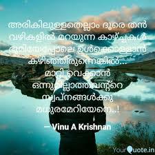 Image of: Sad Quotes life change earth malayalam yq Vinu Krishnan Writings Wordpresscom Quotes Of My Life Vinu Krishnan Writings