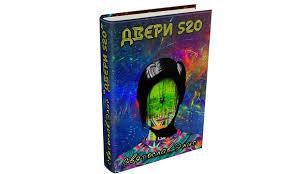 Обновления Двери Психоделический роман boomstarter  Двери 520 Психоделический роман