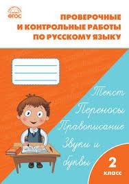 и контрольные работы по русскому языку класс Проверочные и контрольные работы по русскому языку 2 класс