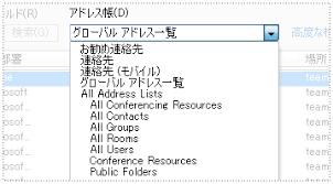 Outlook アドレス 帳