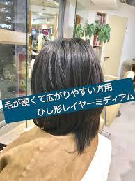 髪が硬い方にオススメひし形レイヤーミディアム Bump By Atreve