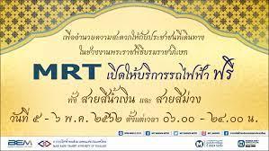 รฟม. ขยายวันเปิดให้บริการรถไฟฟ้าฟรี วันที่ 5 - 6 พฤษภาคม 2562  เพื่ออำนวยความสะดวกและรองรับการเดินทางของประชาชนในช่วงพระราชพิธีบรมราชาภิเษก