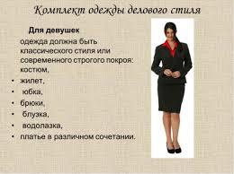 Курсовая работа по классическому стилю одежды ru  коми ижемцы национальная одежда
