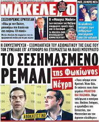 Οργή ΣΥΡΙΖΑ για το νέο εμετικό πρωτοσέλιδο του «Μακελειού» - Καλεί τη Δικαιοσύνη να πράξει ΕΠΙΤΕΛΟΥΣ τα δέοντα | Tribune.gr
