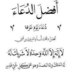 """khalid on Twitter: """"#عرفه لا إله إلا الله وحده لاشريك له له الملك وله الحمد  وهو على كل شي قدير… """""""