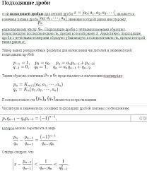 Непрерывные дроби Полная перезагрузка 1 Представление рациональных чисел цепными дробями 2 5 1 уравнение имеет решение в целых числах По этой причине мы пишем также хотя не является здесь