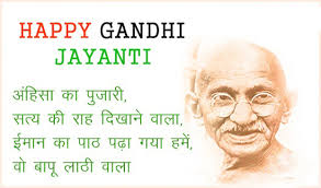 happy mahatma gandhi jayanti sms in hindi for whatsapp fb mahatma gandhi jayanti sms in hindi for whatsapp mahatma gandhi jayanti sms in hindi for facebook