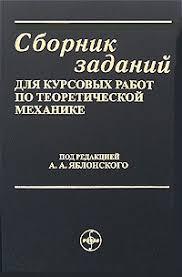 Решение курсовых работ по теоретической механике ВКонтакте Решение курсовых работ по теоретической механике