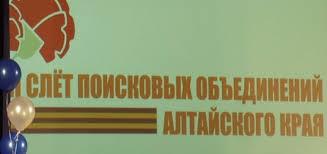 Контрольно измерительные материалы ЕГЭ теперь будут печатать  В Барнауле подвели итоги прошедшего поискового сезона
