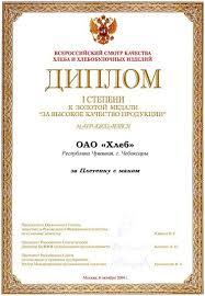 Награды Диплом i степени и золотая медаль