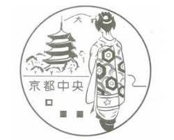 京都府の風景印 日本郵便