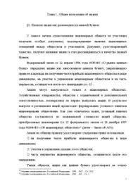 Акции как объект гражданских прав Курсовая юридические предметы  Курсовая Акции как объект гражданских прав 5