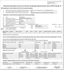 Учет НДФЛ Регистры учета НДФЛ Составляем оптимальный регистр учета НДФЛ