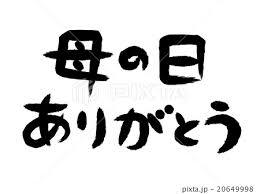 ありがとう ロゴ 筆文字 のイラスト素材 Pixta