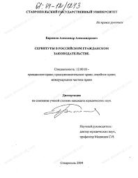 Диссертация на тему Сервитуты в российском гражданском  Диссертация и автореферат на тему Сервитуты в российском гражданском законодательстве научная
