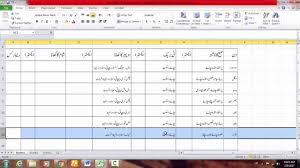 Mess Menu Chart How To Make Mess Menu In Urdu In Ms Excel 2010